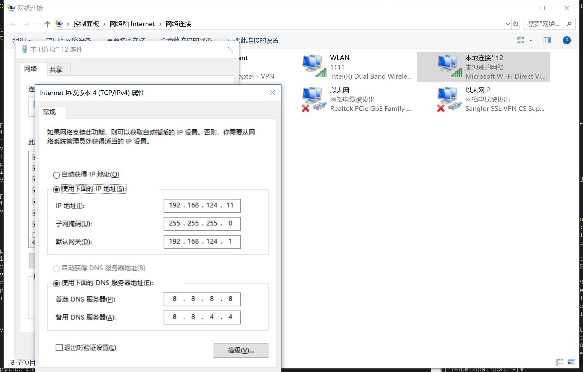 启动docker服务时虚拟机端口转发外部无法访问